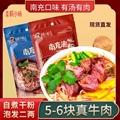 南充特产南充米粉张飞定制牛肉方便速食粉丝米线四川特产绵阳米粉