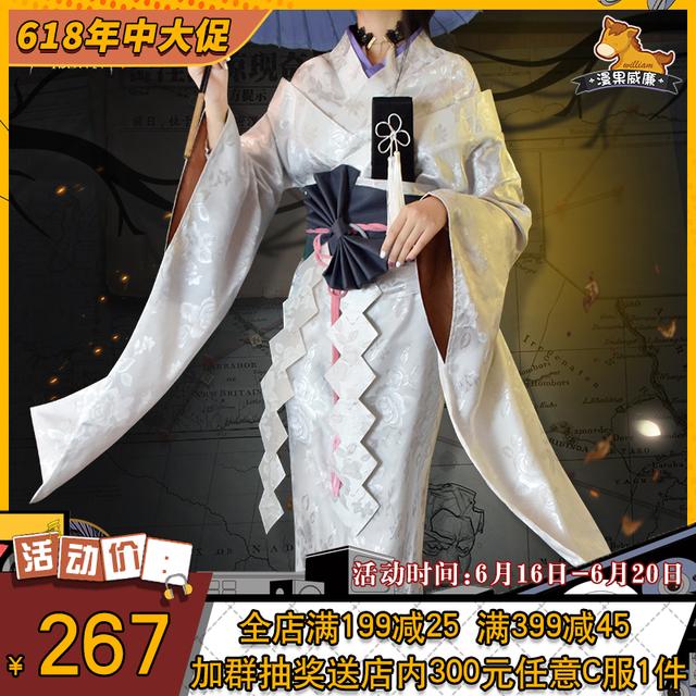 漫果家现货 第五人格cos服红蝶cos一番联动和服全套cosplay服装女