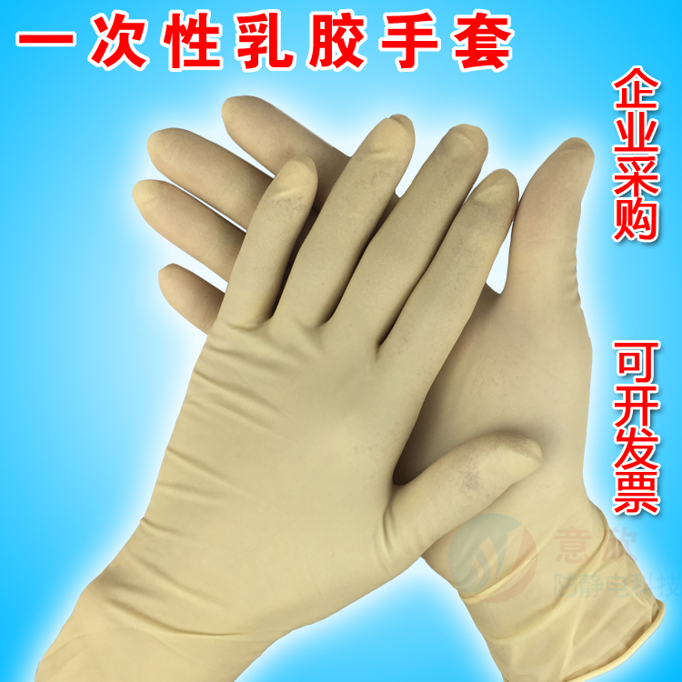 Disposable latex gloves, nitrile gloves, thickened PVC oil proof rubber gloves, check watch acid and alkali resistance yellow