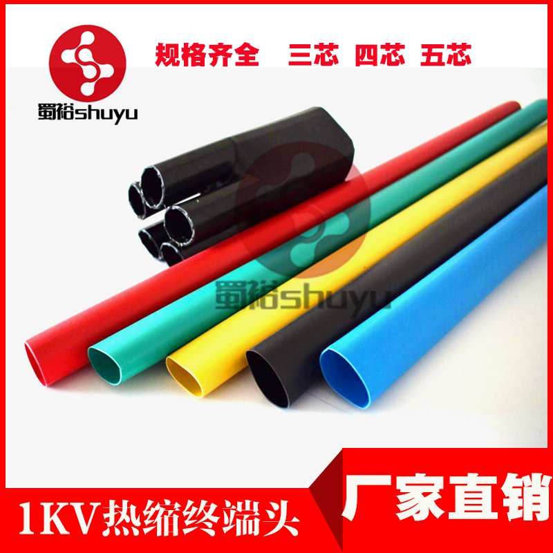 1kV heat shrinkable cable terminal five finger sleeve three core four core five core 10-400m2 cable accessories