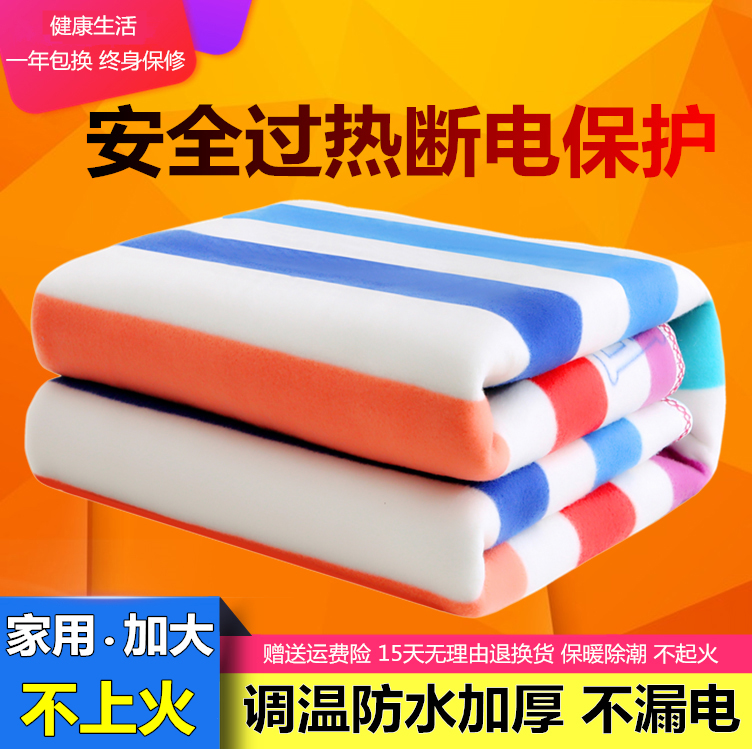 Electric blanket double control single person temperature control student dormitory female safety radiation 2m without three people household electric mattress