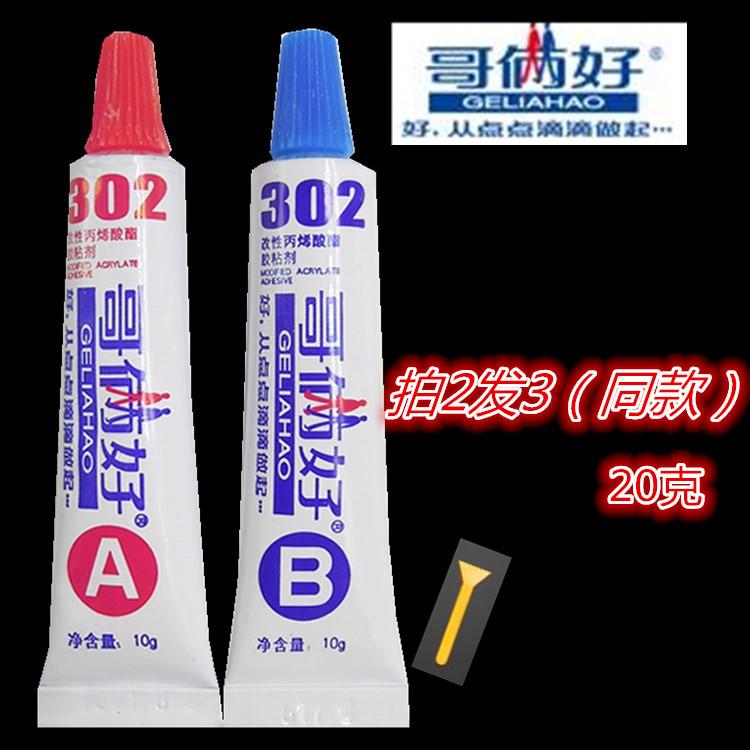 正品哥俩好302AB胶20G 高性强力金属胶万能胶 水胶环氧树脂 包邮图片