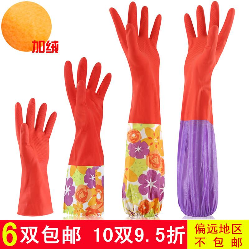 乳胶橡胶皮耐用手套  加绒洗衣洗碗清洁塑胶皮加厚家务加长 包邮