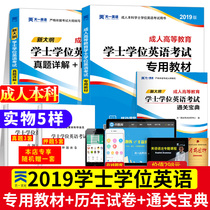 Spot Bachelors Degree English exam book 2019 adult undergraduate self-examination textbook years of real questions test paper sets including 2018 years of examination questions Jiangxi Hunan Anhui Jiangsu Guangdong Shandong Province national General college entrance exam
