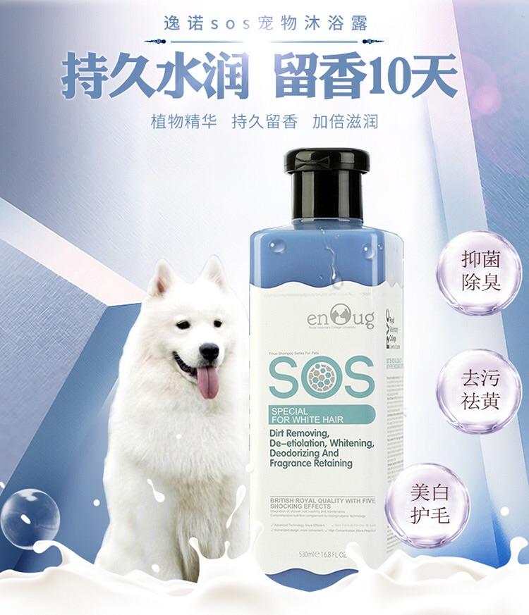 Seven hemp pet SOS dog bath lotion shampoo bath products sterilization deodorization 5 days fragrance 530ml
