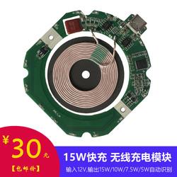 [15W快充]无线充电器发射端模块通用qi电路板线圈改装大功率方案