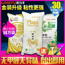 Califong Environmental protection glutinous rice gum sheng japanese glue paste wallpaper accessories wallpaper wall cloth glue penetration substrate free adjustment