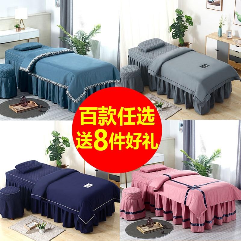 美容院用品美容床罩四件套美体按摩单罩推拿专用单件床套定制简约