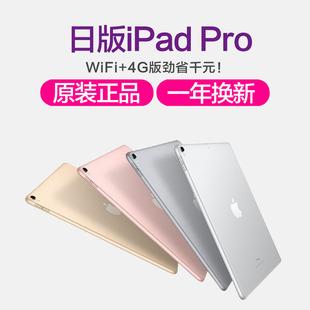 Apple/苹果 iPad Pro 10.5寸平板电脑2018 pro12.9寸插卡4G 日版