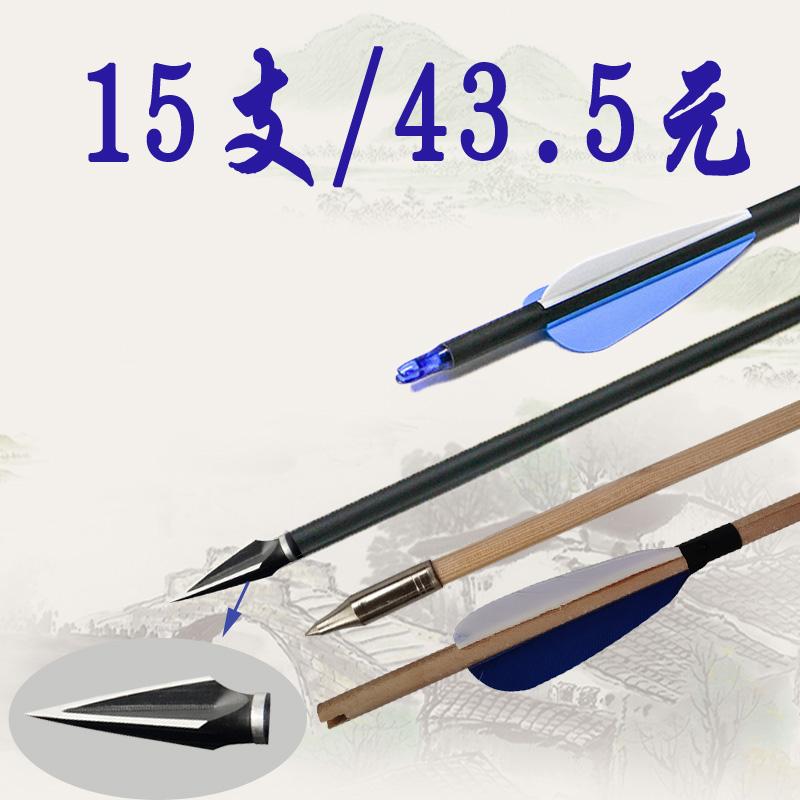 弓箭箭支15支套装玻纤混碳碳素箭真羽复合反曲传统直拉弓射箭练习