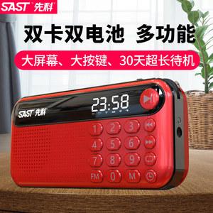 先科便携式fm调频小型充电收音机