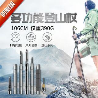 多功能登山杖铝合金战术防身棍武器手杖户外上山工具野外生存装备