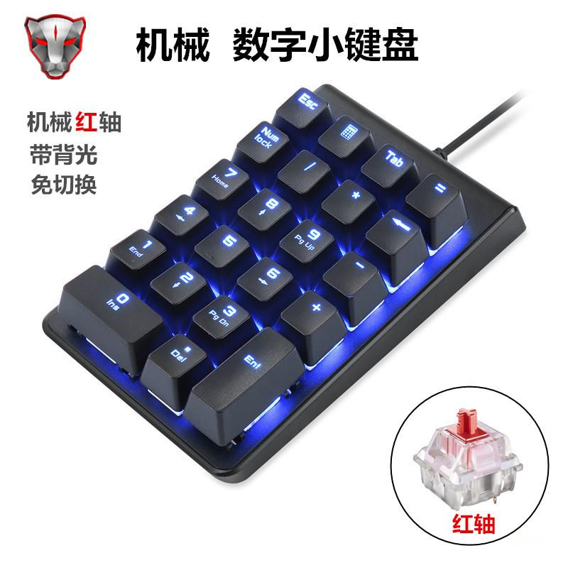 数字键盘小键盘迷你外接财务会计迷你USB机械红轴数字键办公