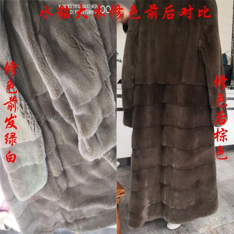 Color changing clothes color retouching mink coat color changing repair fur fur coat dyeing repair modification