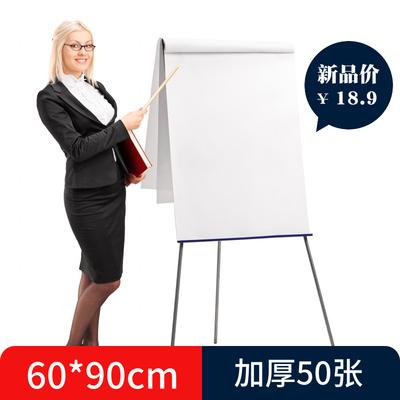 50张加厚白板纸60x90cm一次性白板挂纸A1夹纸大张培训会议大白纸