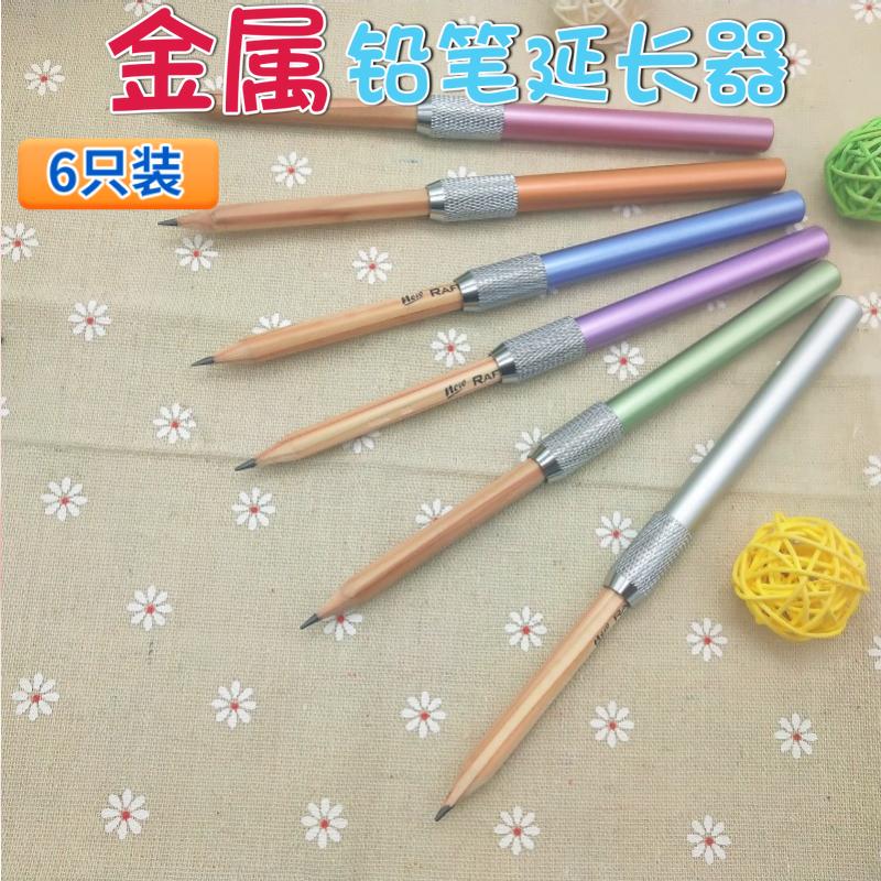 包邮双头铅笔延长器原木杆单头铅笔延长器加长笔杆加长器6只装