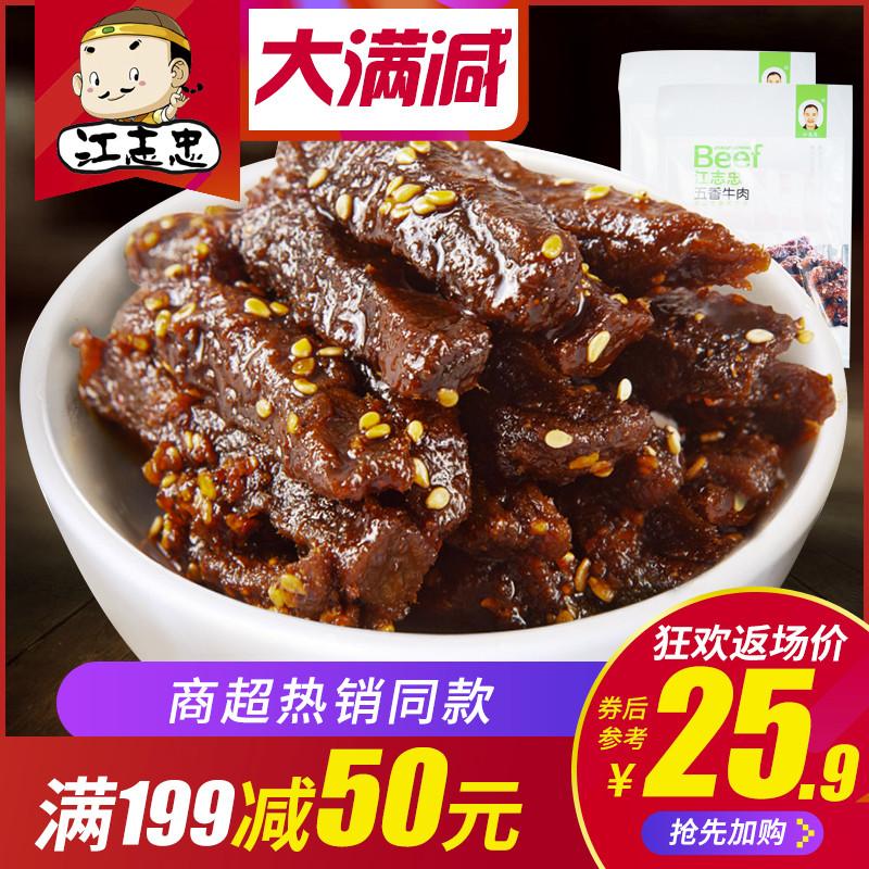 【商超同款】江志忠- 麻辣五香牛肉干85g 四川特产食洪雅老字号