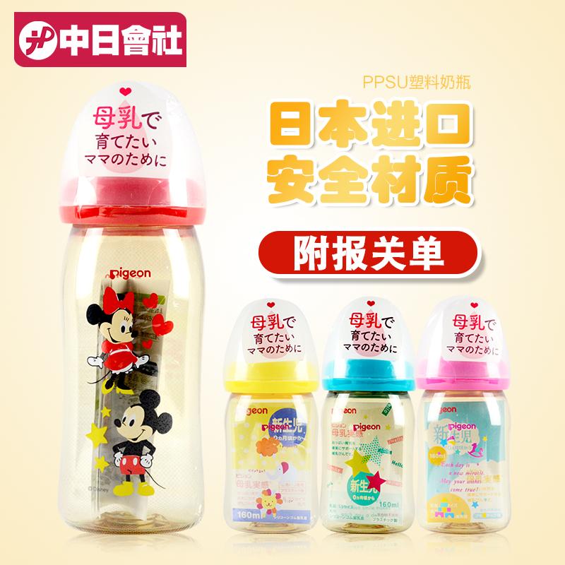 日本原�b��H奶瓶新生��耗溉��感��口ppsu塑料防���240/160ml
