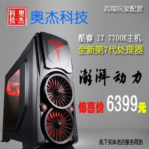 主机DDR48G6GGTX10607700Ki7直播主机
