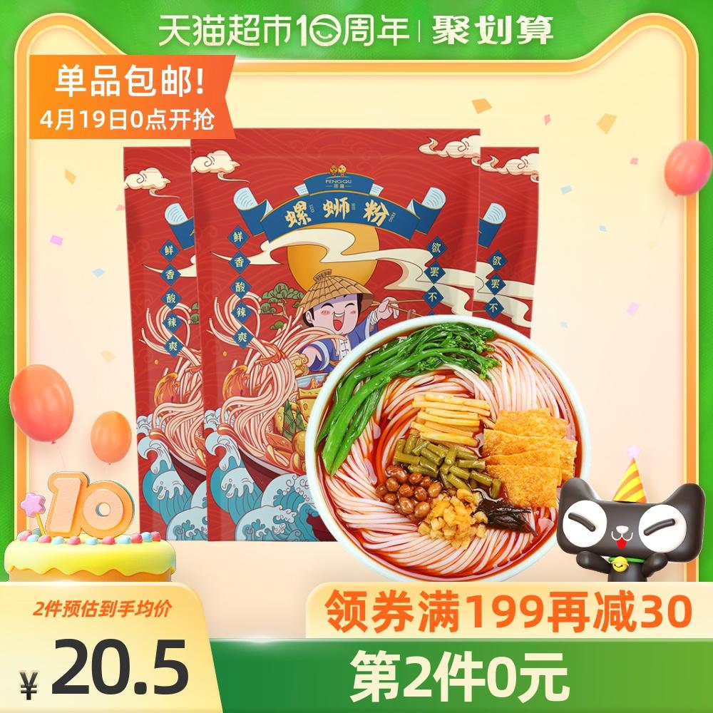 朋趣螺蛳粉305g*3方便面速食米线酸辣粉面条夜宵袋装正宗广西特产