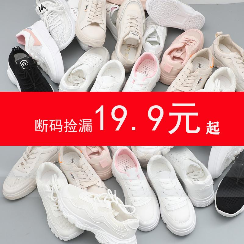 便宜捡漏断码清仓女鞋学生小白鞋平底休闲板鞋百搭韩版运动帆布鞋