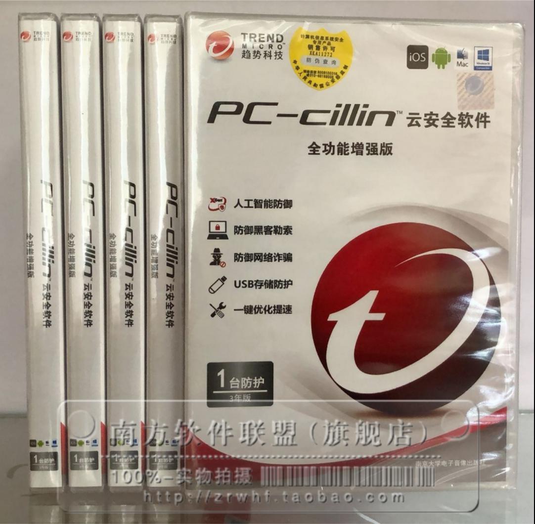趋势科技杀毒软件PC-cillin2018趋势云安全全功能增强版趋势软件