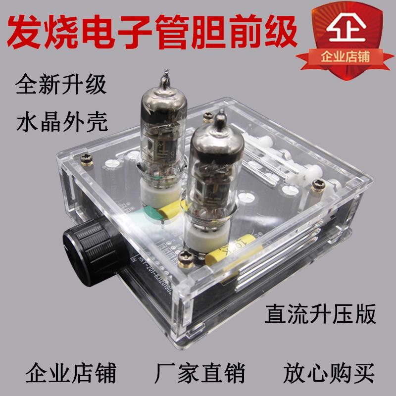 发烧6J1电子管前级放大器胆机前级HIFI甲类音调板胆前级水晶外壳