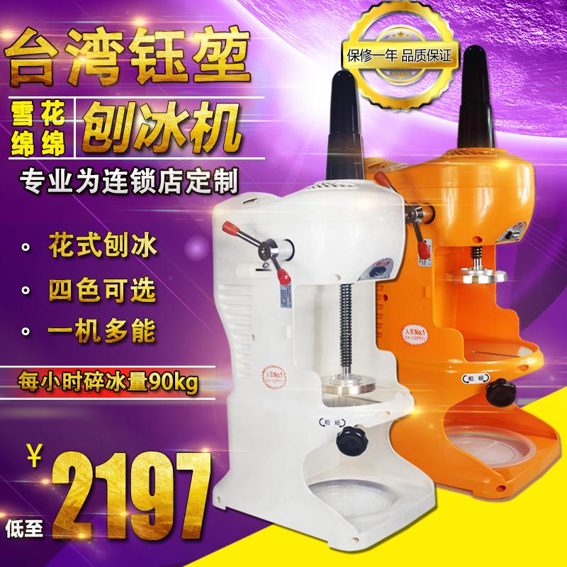 现货台湾原装钰堃 新款商用雪花式刨冰机 绵绵冰机 PD-OB微调