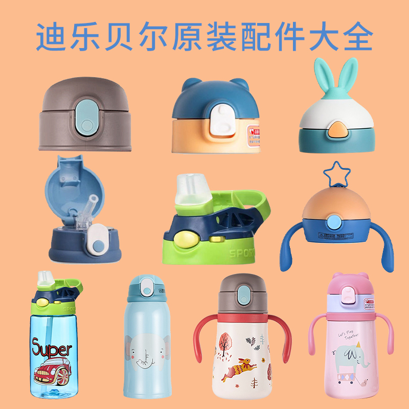 Genuine dill bell duck beak cup straw cover straw accessories cup cover nipple leak proof silicone ring duck beak cup cover