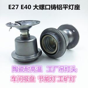 e27e40大螺口陶瓷耐高温铸铝节能灯