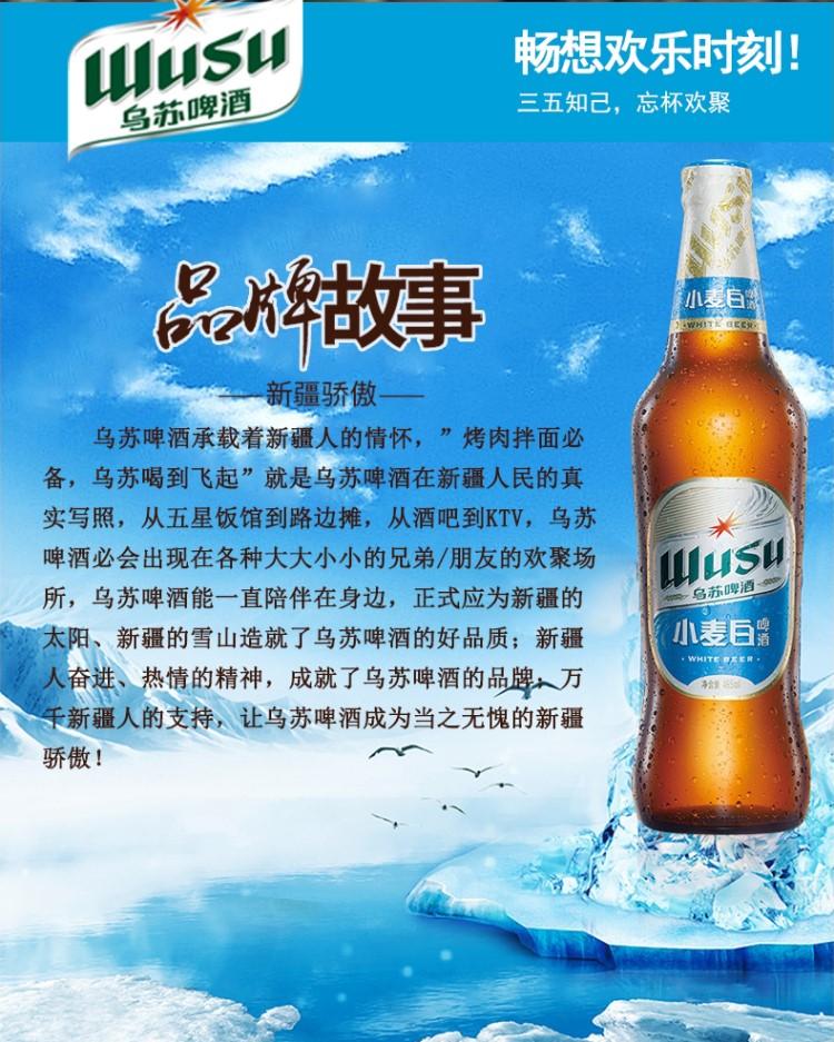 新疆乌苏新款大乌苏小麦白啤酒新疆啤酒6瓶*465ml破损包赔
