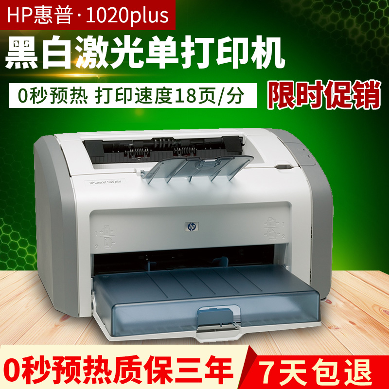 New HP black and white laser printer hp1020plus small A4 office printer home