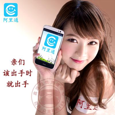 Али через сеть сеть телефон будет трудно акции али через 10 юань 09 тип
