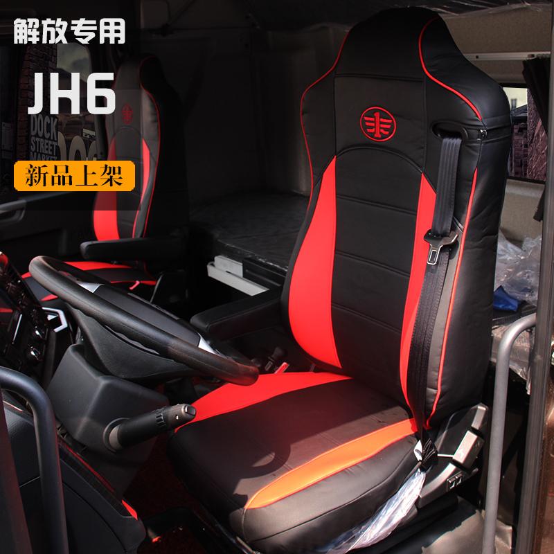 2020新款青岛解放JH6牵引车j6pj7天v悍v载货车皮革全包货车座套