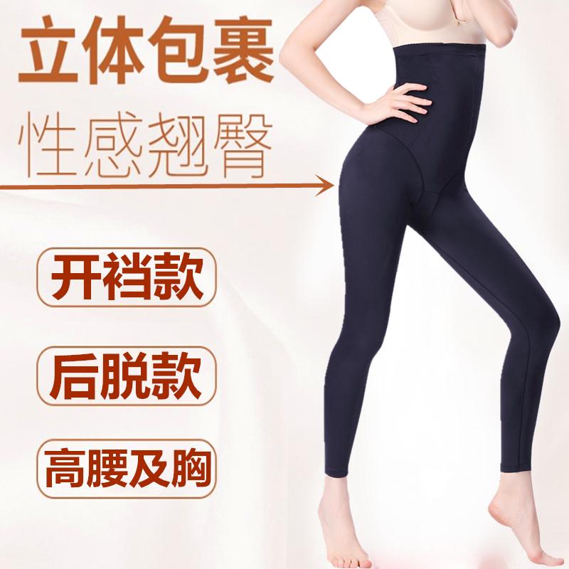 婷美诺雅塑身长裤高腰收胃收腹裤提臀收大腿美体雕产后修复收肚子