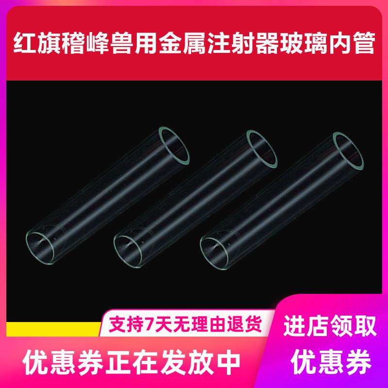 绍兴万佳红旗稽峰金属不锈钢兽用注射针器10ml20ml50ml玻璃管内管