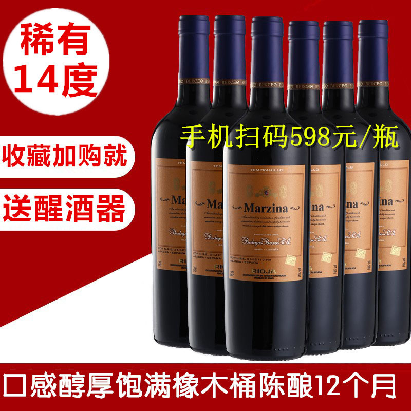 14 degree red wine 6 pieces of authentic red wine