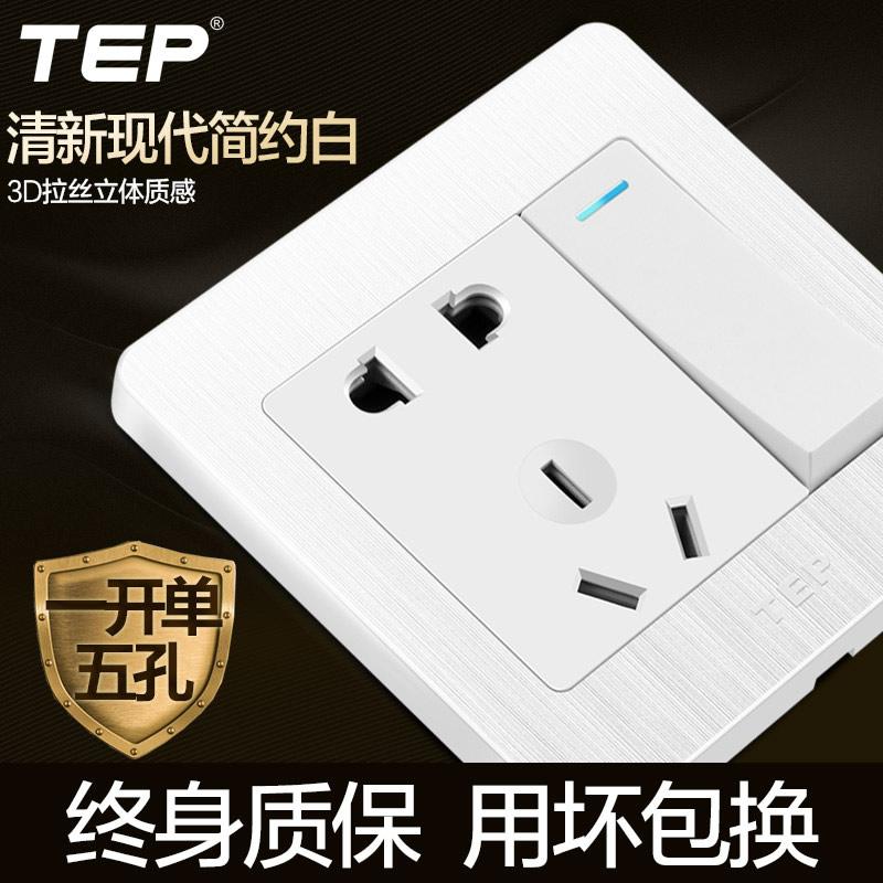 TEP墙壁开关插座面板 86型拉丝白一开带二三插一开单控带五孔插座