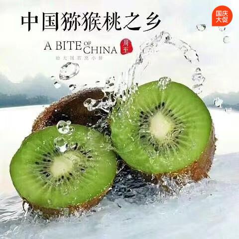 陕西眉县徐香猕猴桃新鲜水果奇异果弥胡桃非红心猴桃猕5斤包邮