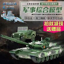 軍事シミュレーションモデル合金の金属99ヒョウ2台の主力戦車、航空機のミサイルは、装飾品のおもちゃを完成車との戦い