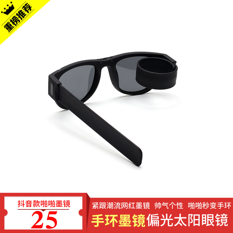 Mens glasses trend fashion handsome snap ring bracelet folding across Europe and America in summer