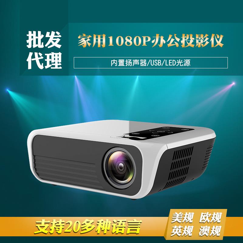 新T500投影仪手机同屏智能家用LED投影机高清1080P厂家直销1882.00元包邮