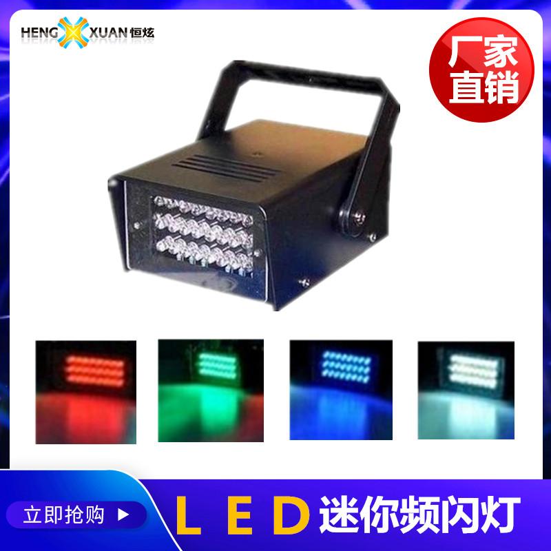 Led small strobe Mini strobe light KTV private room flash laser light bar flash lamp stage light