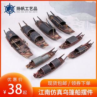 饰品 江南水乡帆船模型木船渔船乌篷船模中式 工艺船摆件实木客厅装