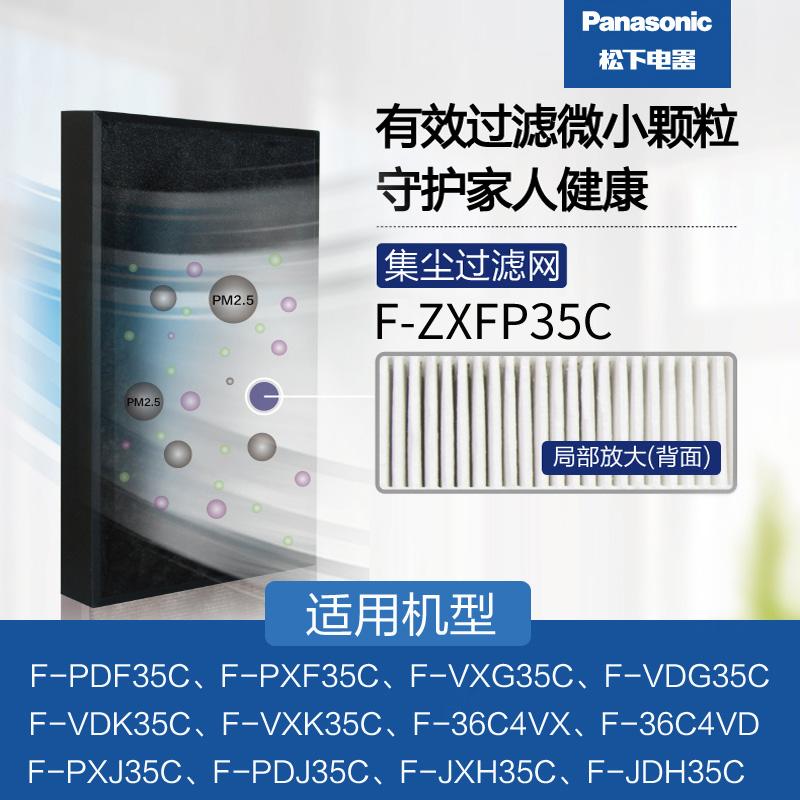 [松下鸿兴天景专卖店净化,加湿抽湿机配件]松下空气净化器滤网F-ZXFP35C月销量239件仅售109元