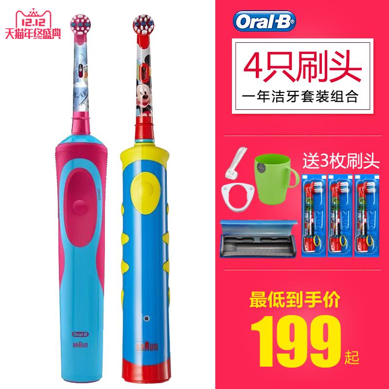 德版 欧乐b\OralB博朗儿童宝宝电动牙刷 充电型 软毛3-12岁d12