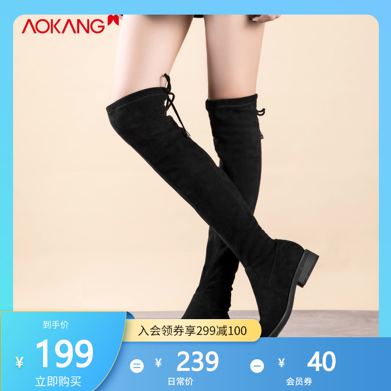 Aokang women's shoes new suede simple pure color warm women's boots fashion sleeve over knee boots boots boots net red boots