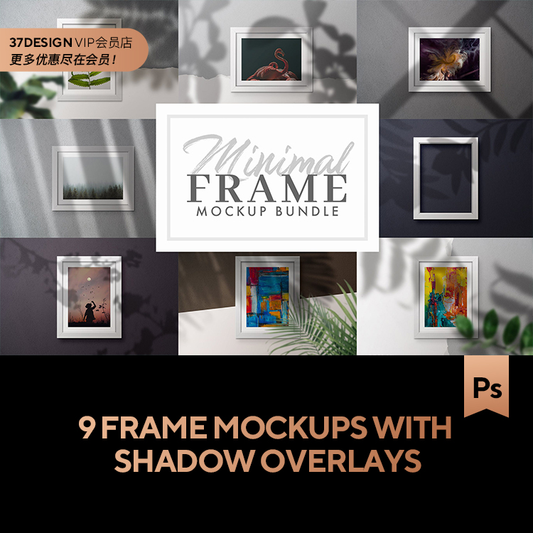 9 art frame hanging wall effect scene display prototype mockup intelligent mapping PSD design material template