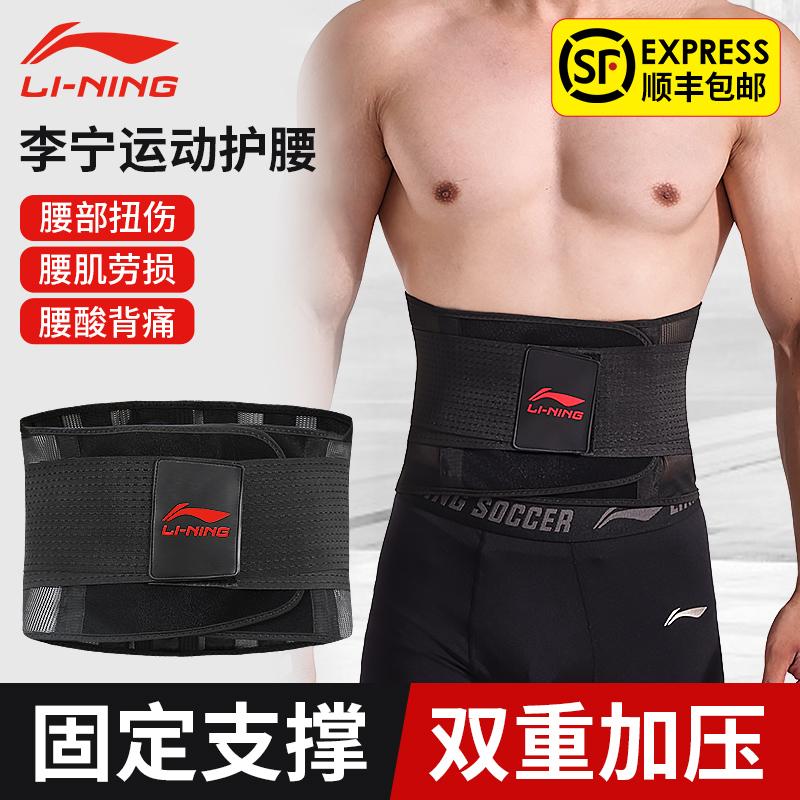 李宁运动护腰男士专用健身腰带深蹲腹带束腰力量训练专业夏季举重