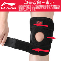 Li Ning knee exercise male lady meniscus injury basketball major running deep squat mountaineering outdoor knee patella